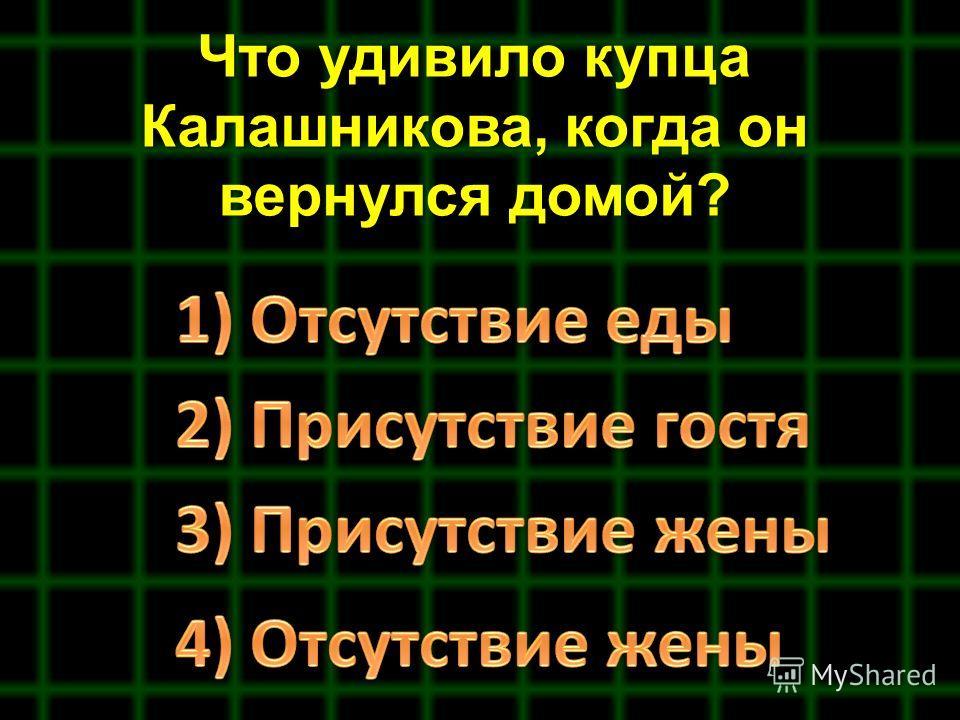 Что удивило купца Калашникова, когда он вернулся домой?