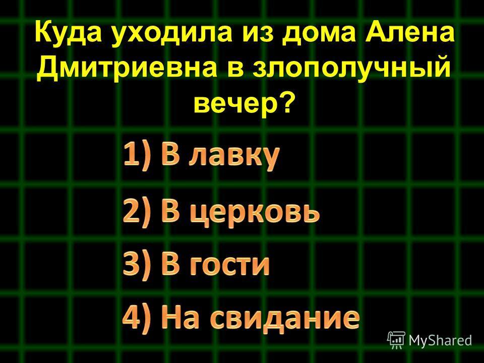 Куда уходила из дома Алена Дмитриевна в злополучный вечер?