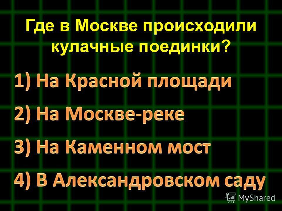 Где в Москве происходили кулачные поединки?