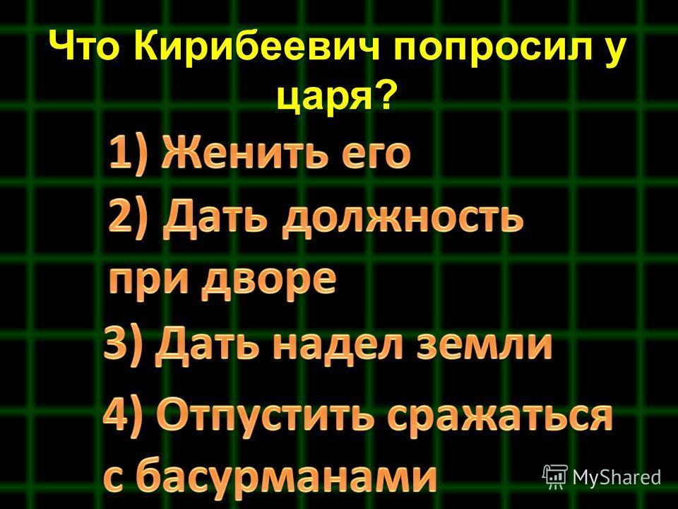 Что Кирибеевич попросил у царя?