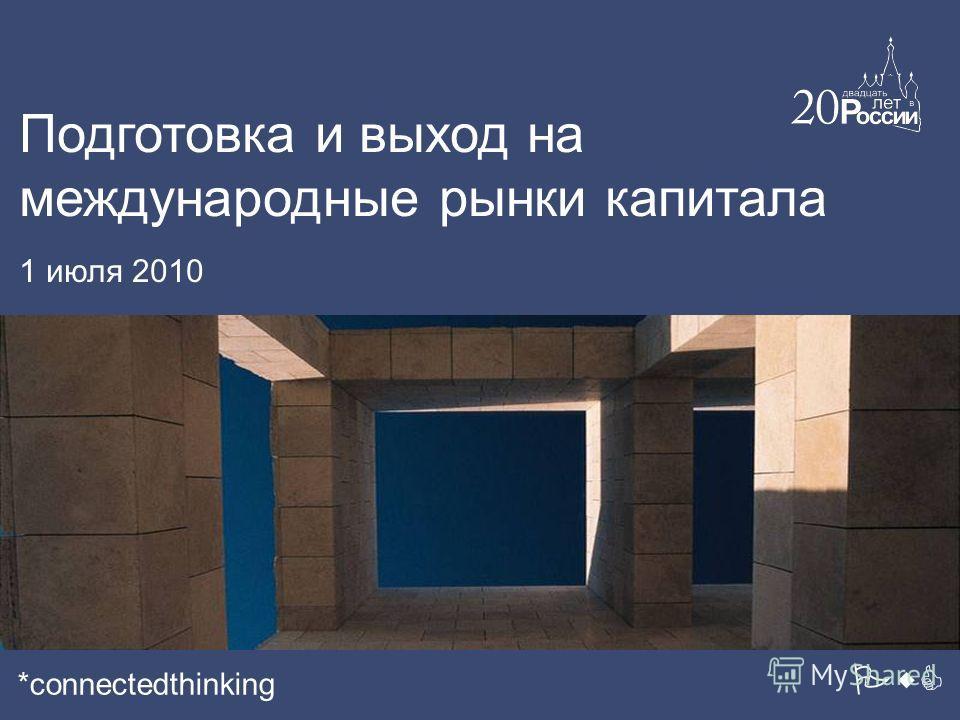 PwC Подготовка и выход на международные рынки капитала 1 июля 2010 *connectedthinking