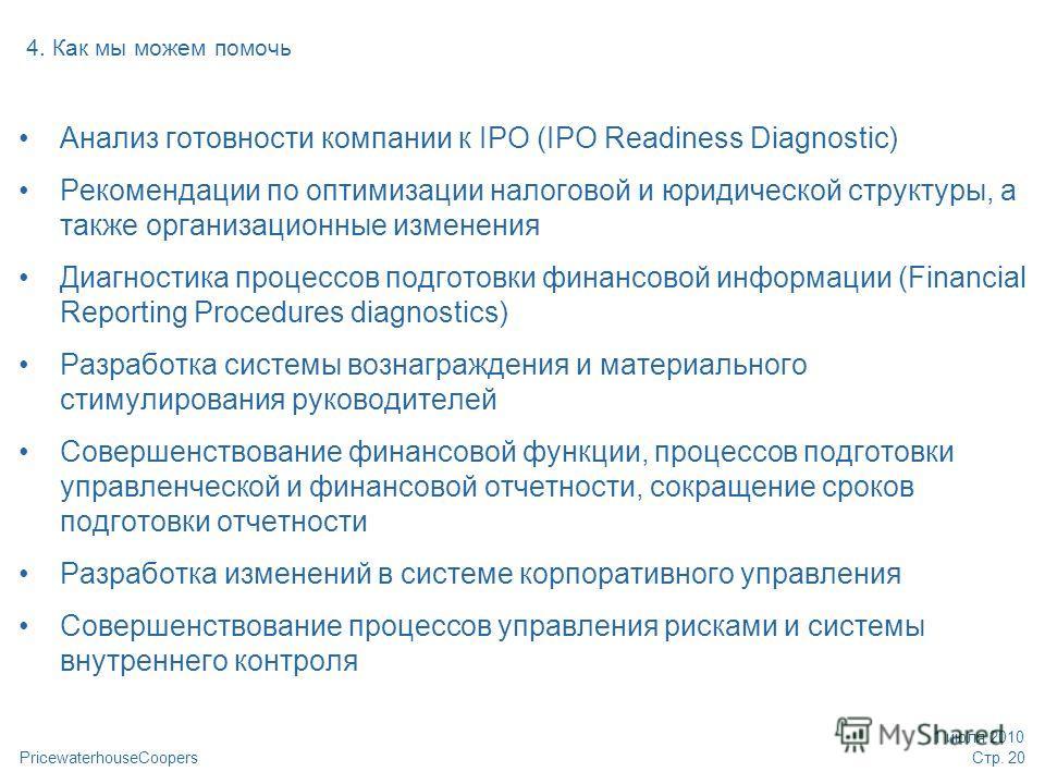 PricewaterhouseCoopers 1 июля 2010 Стр. 20 Анализ готовности компании к IPO (IPO Readiness Diagnostic) Рекомендации по оптимизации налоговой и юридической структуры, а также организационные изменения Диагностика процессов подготовки финансовой информ