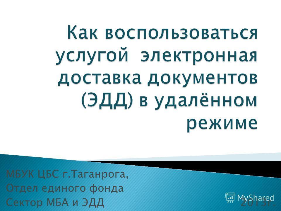 МБУК ЦБС г.Таганрога, Отдел единого фонда Сектор МБА и ЭДД 2013г.