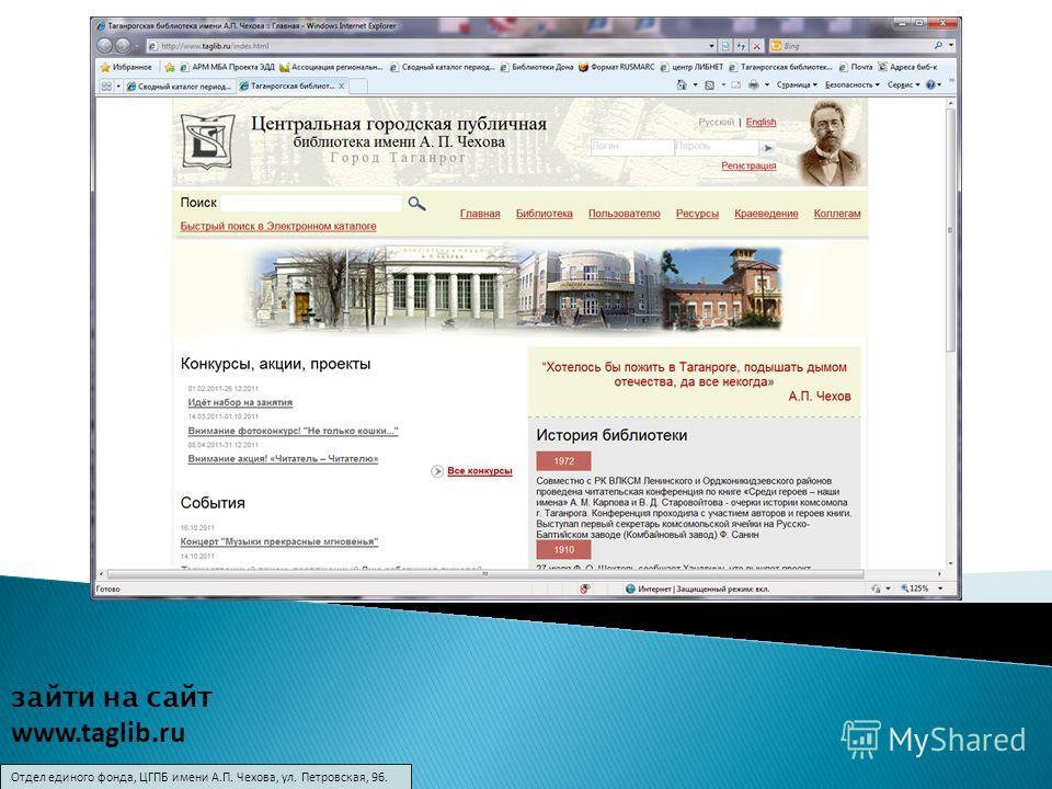 зайти на сайт www.taglib.ru
