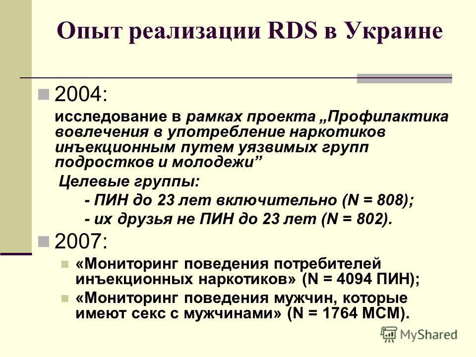 Опыт реализации RDS в Украине 2004: исследование в рамках проекта Профилактика вовлечения в употребление наркотиков инъекционным путем уязвимых групп подростков и молодежи Целевые группы: - ПИН до 23 лет включительно (N = 808); - их друзья не ПИН до