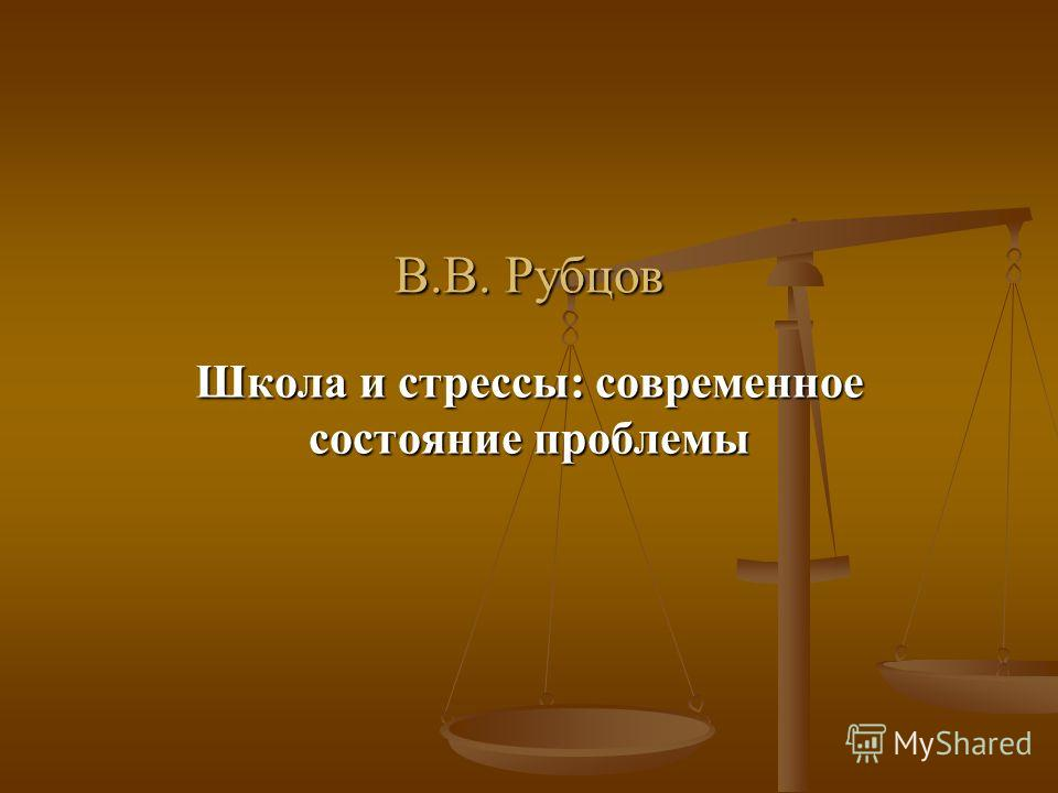 В.В. Рубцов Школа и стрессы: современное состояние проблемы