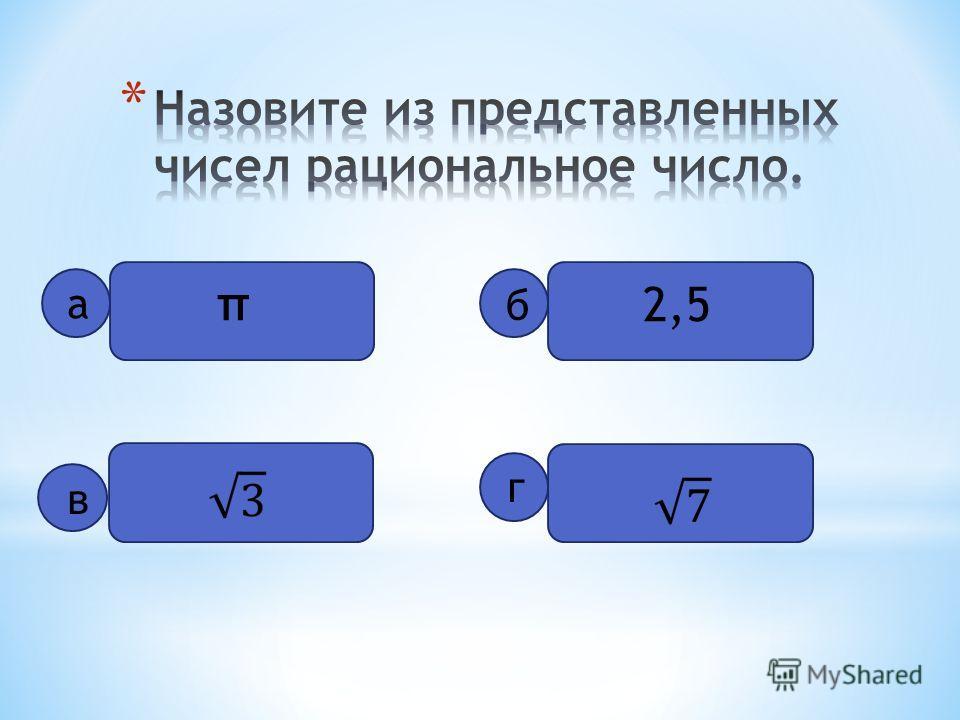 π 2,5 а б в г