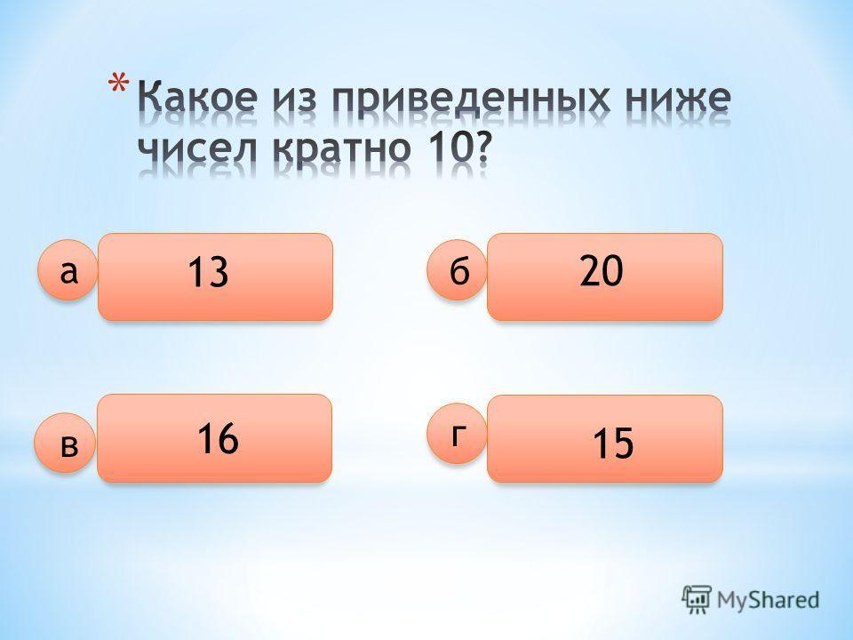 13 20 16 15 а б в г