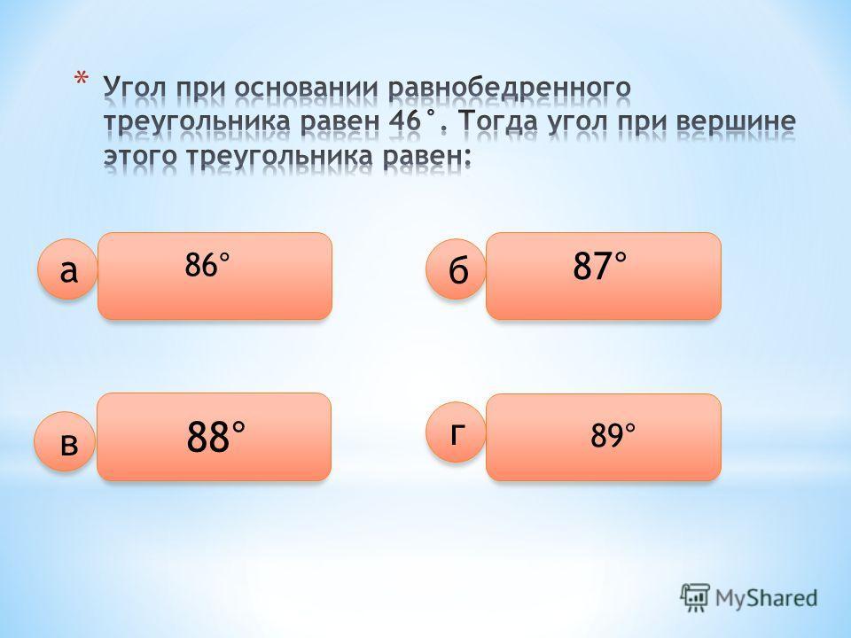 86° 87° 88° 89° а б в г