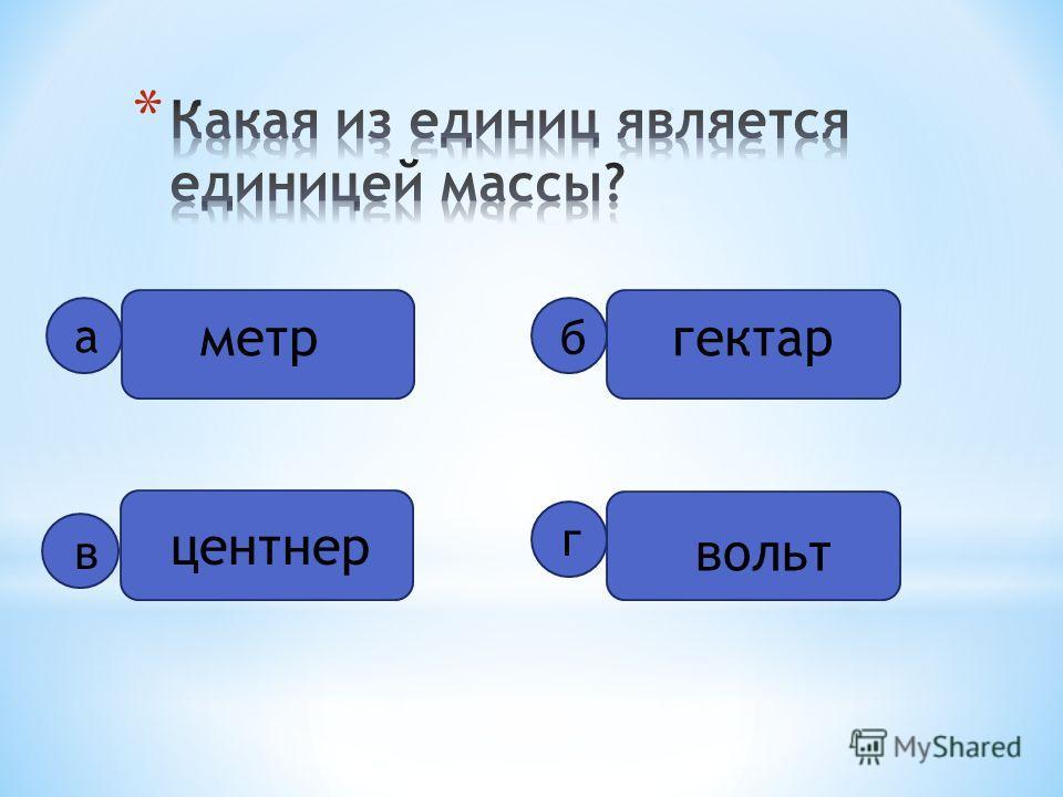 метргектар центнер вольт а б в г