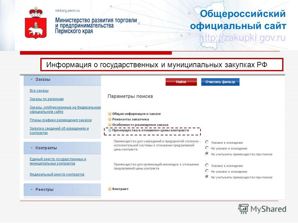 Общероссийский официальный сайт http://http://zakupki.gov.ru Информация о государственных и муниципальных закупках РФ