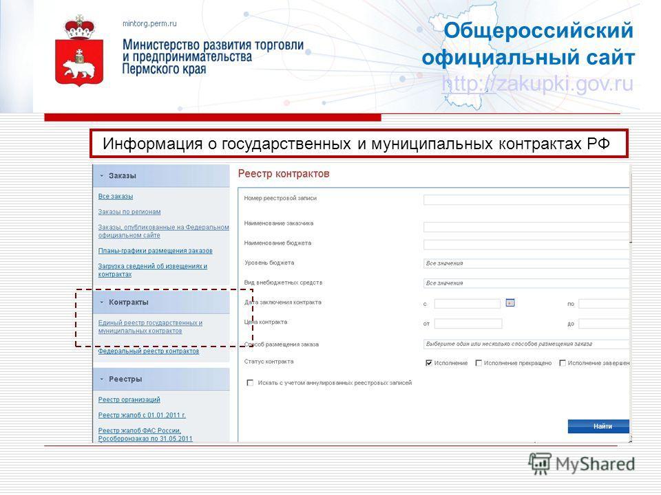 Общероссийский официальный сайт http://http://zakupki.gov.ru Информация о государственных и муниципальных контрактах РФ