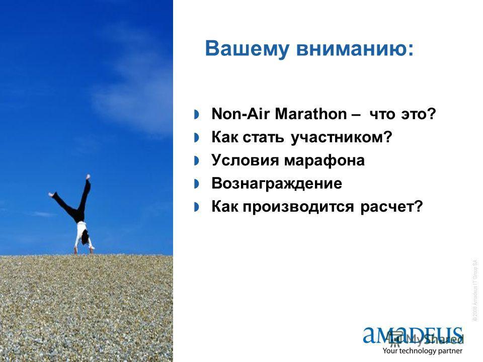 © 2008 Amadeus IT Group SA 2 Вашему вниманию: Non-Air Marathon – что это? Как стать участником? Условия марафона Вознаграждение Как производится расчет?