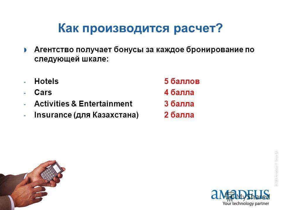 © 2008 Amadeus IT Group SA 6 Как производится расчет? Агентство получает бонусы за каждое бронирование по следующей шкале: - Hotels5 баллов - Cars4 балла - Activities & Entertainment3 балла - Insurance (для Казахстана)2 балла
