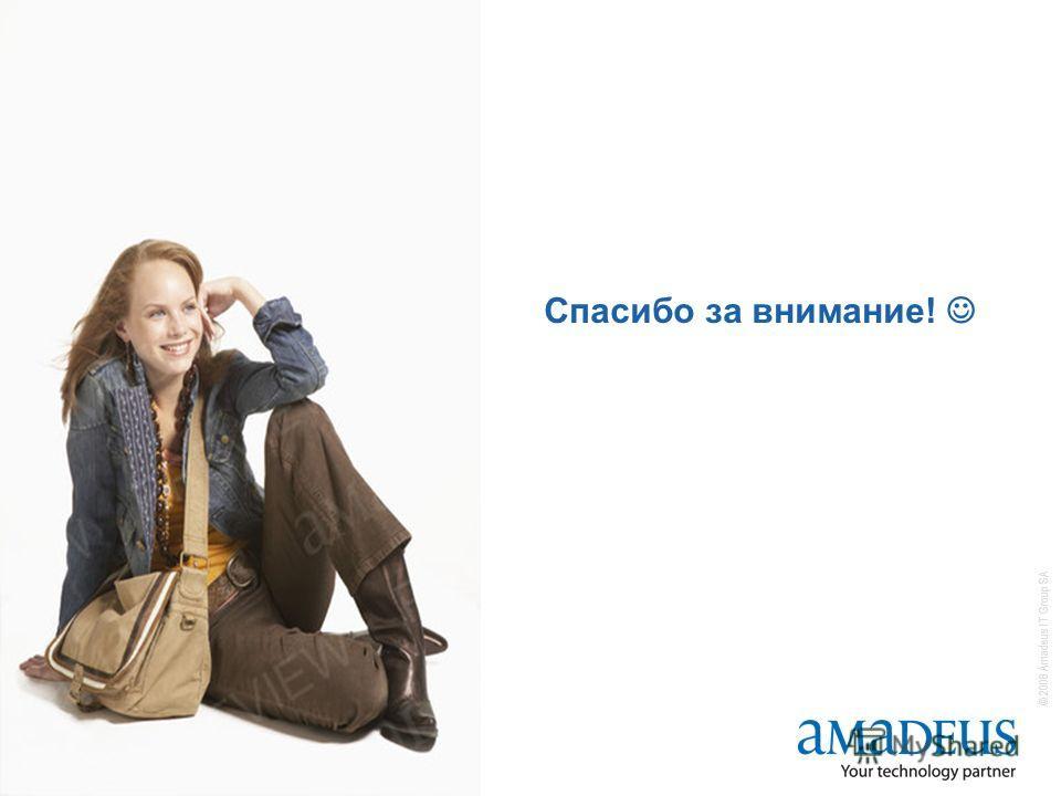 © 2008 Amadeus IT Group SA 7 Спасибо за внимание!