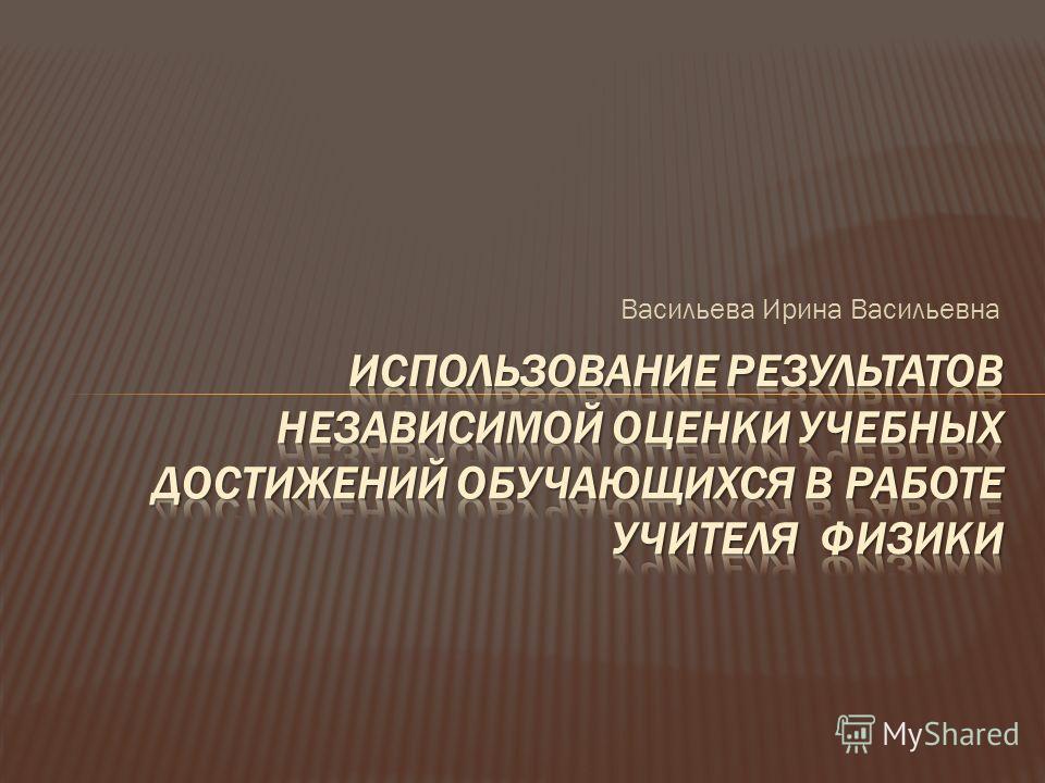 Васильева Ирина Васильевна