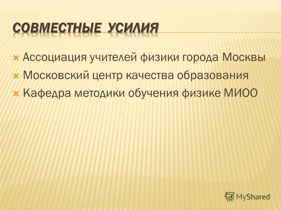 Ассоциация учителей физики города Москвы Московский центр качества образования Кафедра методики обучения физике МИОО