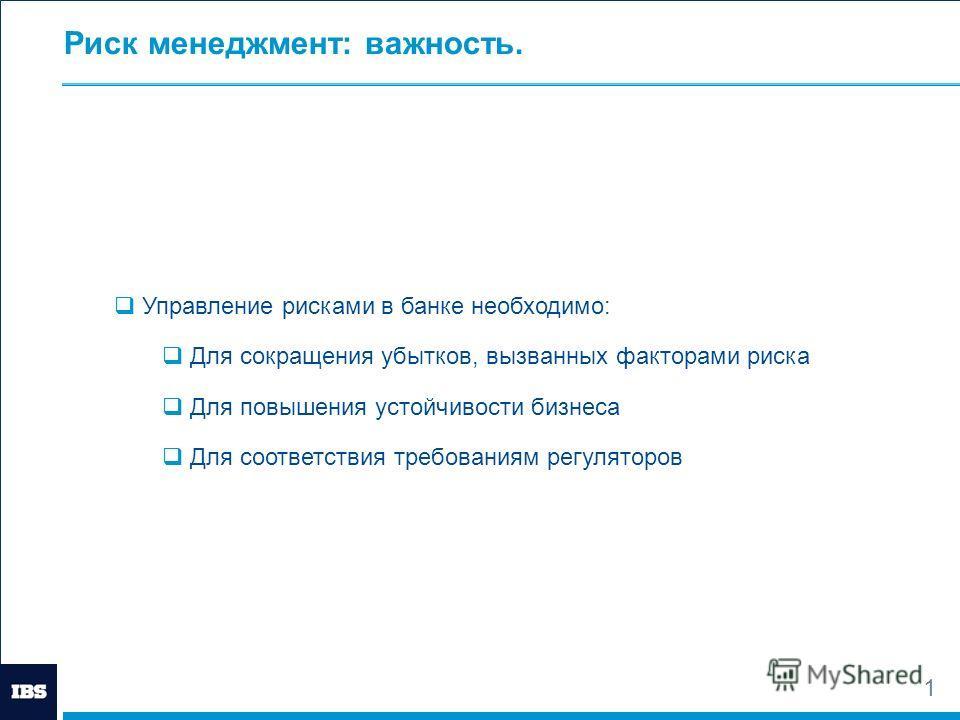 www.ibs.ru Вставьте картинку Управления рисками в банке. Проект с детерминированным результатом. Цапаев Д.М. Директор центра компетенции ДБС