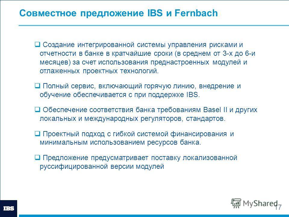 16 Структура продукта Формирование регулятивной отчетности FlexFinance® Regulatory Reporting Соответствие требованиям BASEL II FlexFinance® Basel II Многомерный бухгалтерский учет FlexFinance® Accounting Generator Управление ликвидностью FlexFinance®