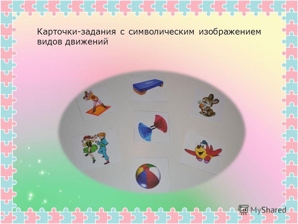 Карточки-задания с символическим изображением видов движений