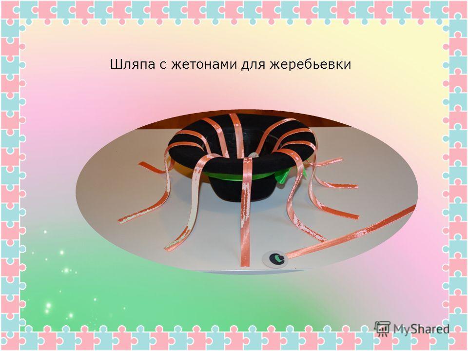 Шляпа с жетонами для жеребьевки