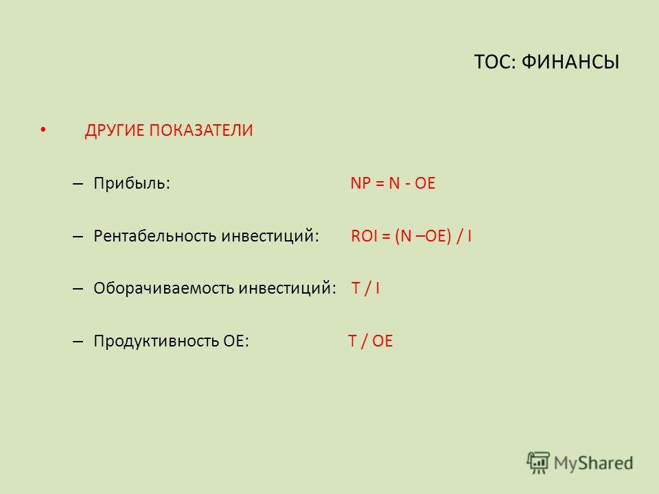 ТОС: ФИНАНСЫ ДРУГИЕ ПОКАЗАТЕЛИ – Прибыль: NP = N - OE – Рентабельность инвестиций: ROI = (N –OE) / I – Оборачиваемость инвестиций: T / I – Продуктивность ОЕ: T / OE