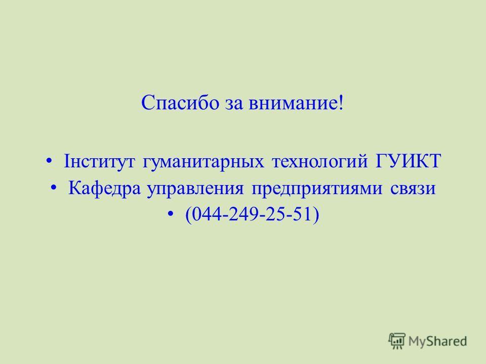 Спасибо за внимание! Інститут гуманитарных технологий ГУИКТ Кафедра управления предприятиями связи (044-249-25-51)