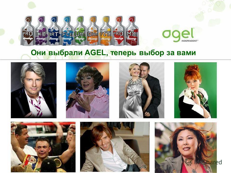 Они выбрали AGEL, теперь выбор за вами