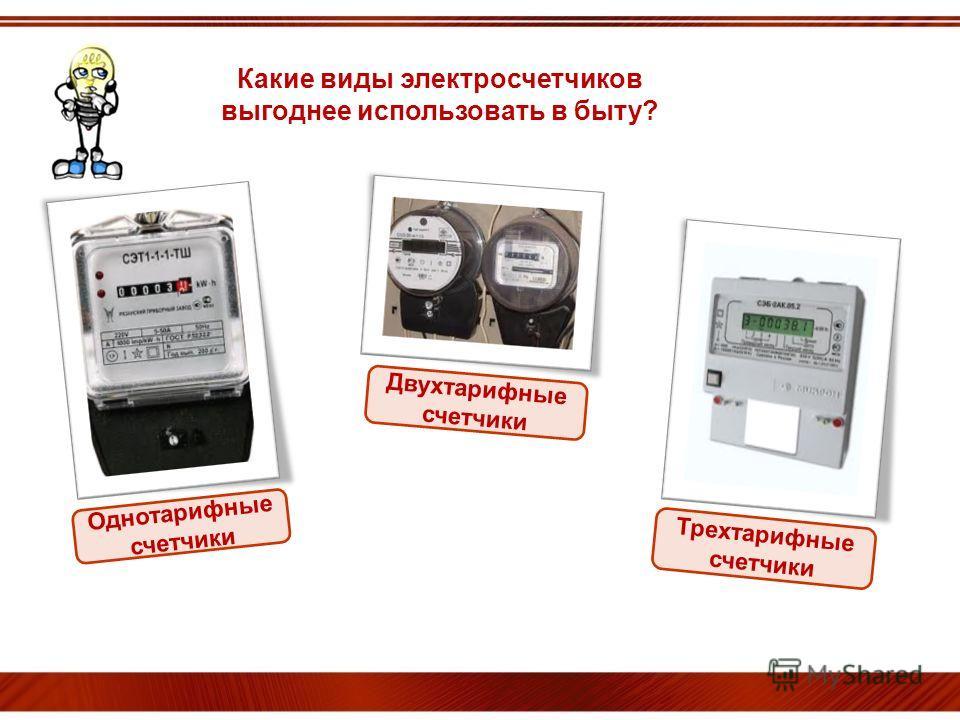 ОЙ! Какие виды электросчетчиков выгоднее использовать в быту? Двухтарифные счетчики Однотарифные счетчики Трехтарифные счетчики