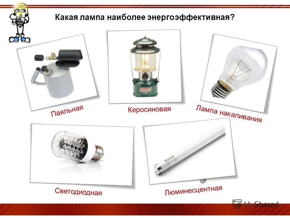 ОЙ! Какая лампа наиболее энергоэффективная? Светодиодная Люминесцентная Паяльная Лампа накаливания Керосиновая