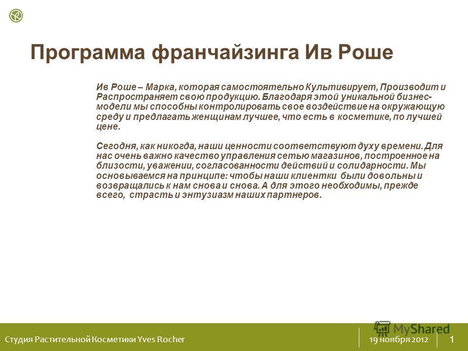 Ив Роше – Создатель Растительной Косметики Открытие монобрендового бутика Ив Роше по системе франчайзинга