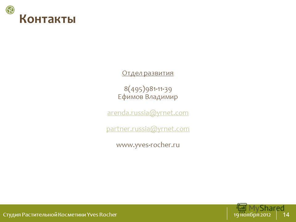 Студия Растительной Косметики Yves Rocher19 ноября 2012 13 Выбор проекта Вам предоставляется возможность выбрать место по всей территории Российской Федерации, как при создании нового магазина, так и при покупке существующего. Утверждение проекта со
