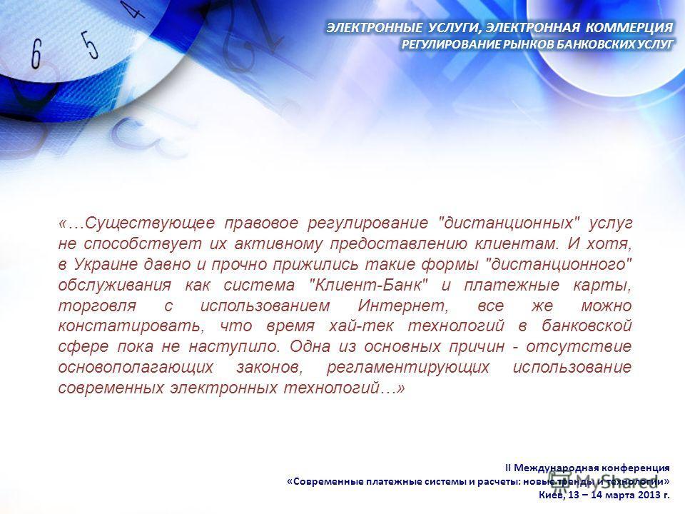 II Международная конференция «Современные платежные системы и расчеты: новые тренды и технологии» Киев, 13 – 14 марта 2013 г. «…Существующее правовое регулирование