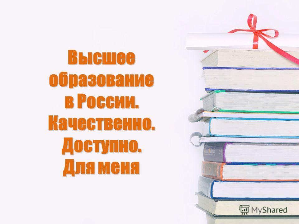 Высшее образование в России. Качественно. Доступно. Для меня
