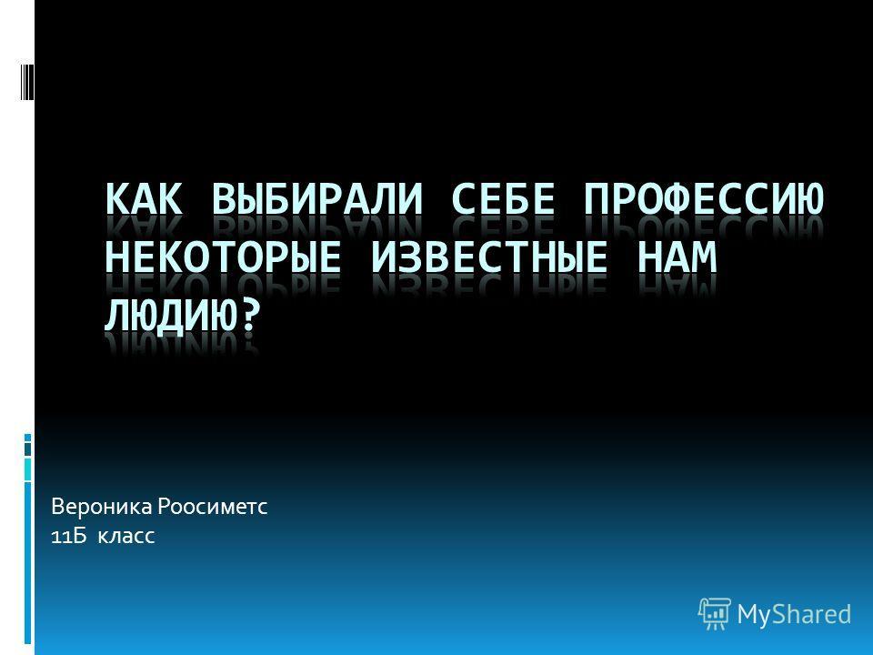 Вероника Роосиметс 11Б класс