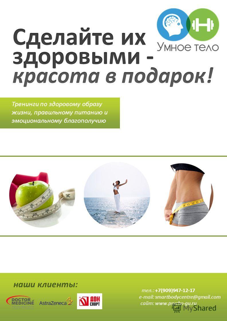 Тренинги по здоровому образу жизни, правильному питанию и эмоциональному благополучию наши клиенты: тел.: e-mail: сайт: +7(909)947-12-17 smartbodycentre@gmail.com www.psycho-gu.ru