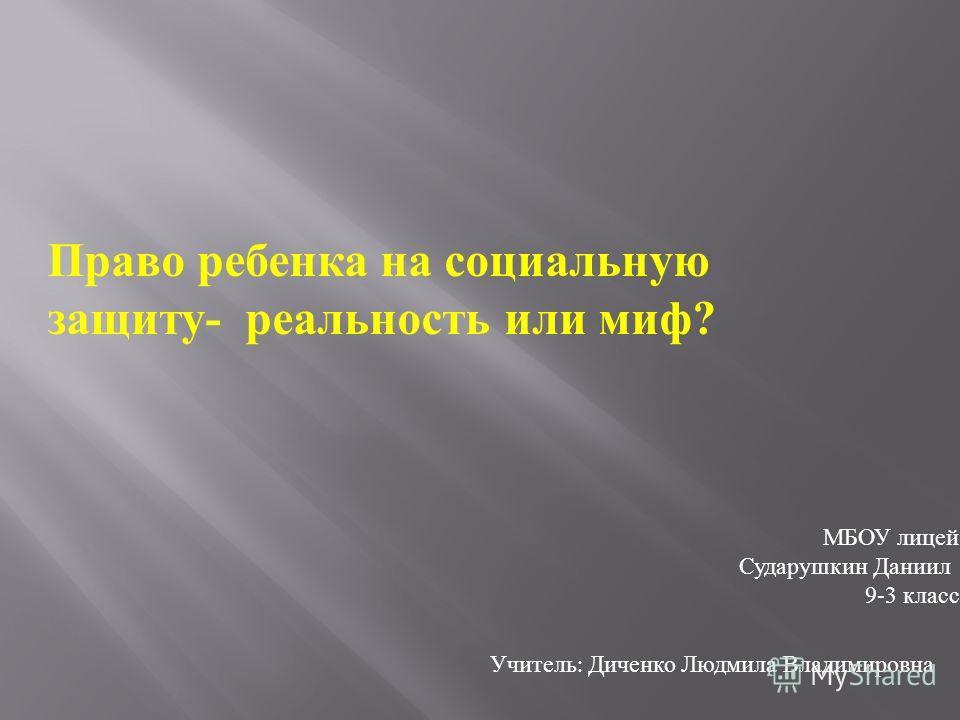 МБОУ лицей Сударушкин Даниил 9-3 класс Учитель : Диченко Людмила Владимировна