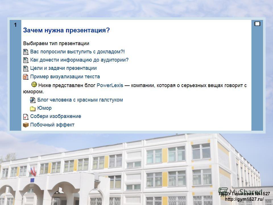 ГБОУ Гимназия 1527 http://gym1527.ru/