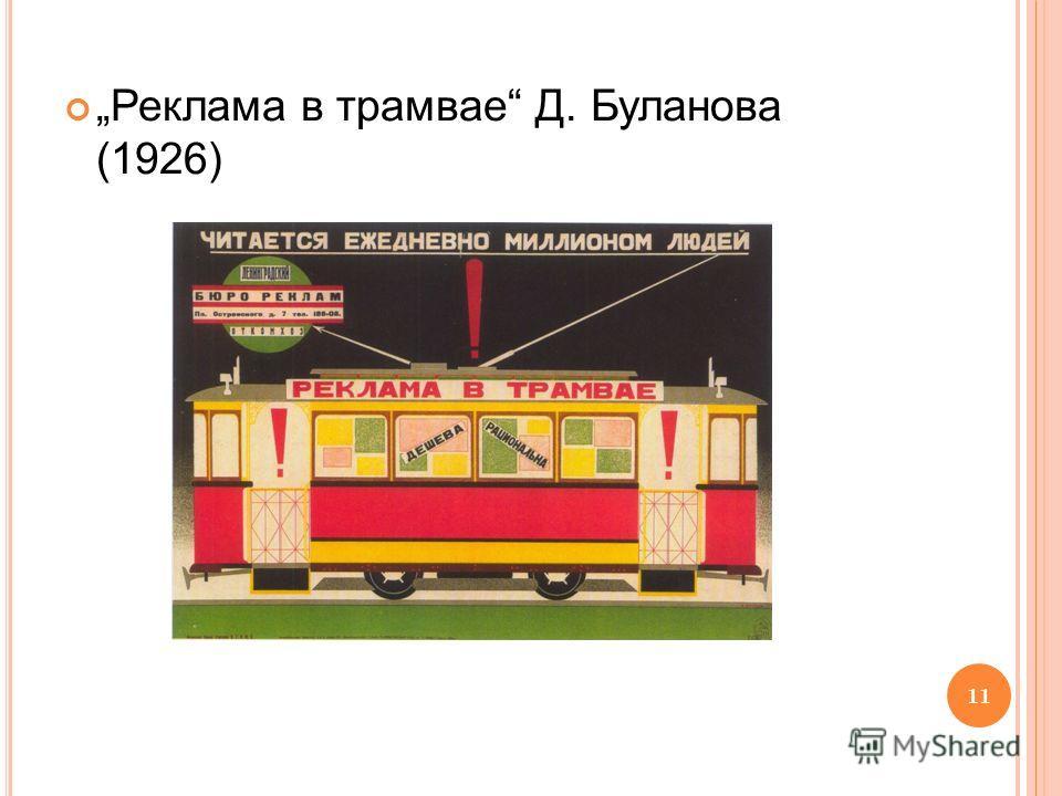 Реклама в трамвае Д. Буланова (1926) 11