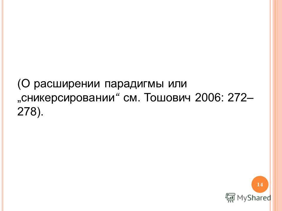 14 (О расширении парадигмы илисникерсировании см. Тошович 2006: 272– 278).
