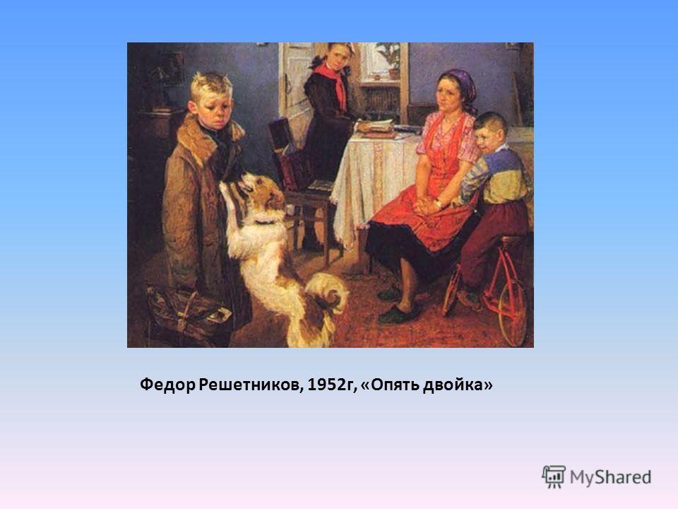 Федор Решетников, 1952г, «Опять двойка»