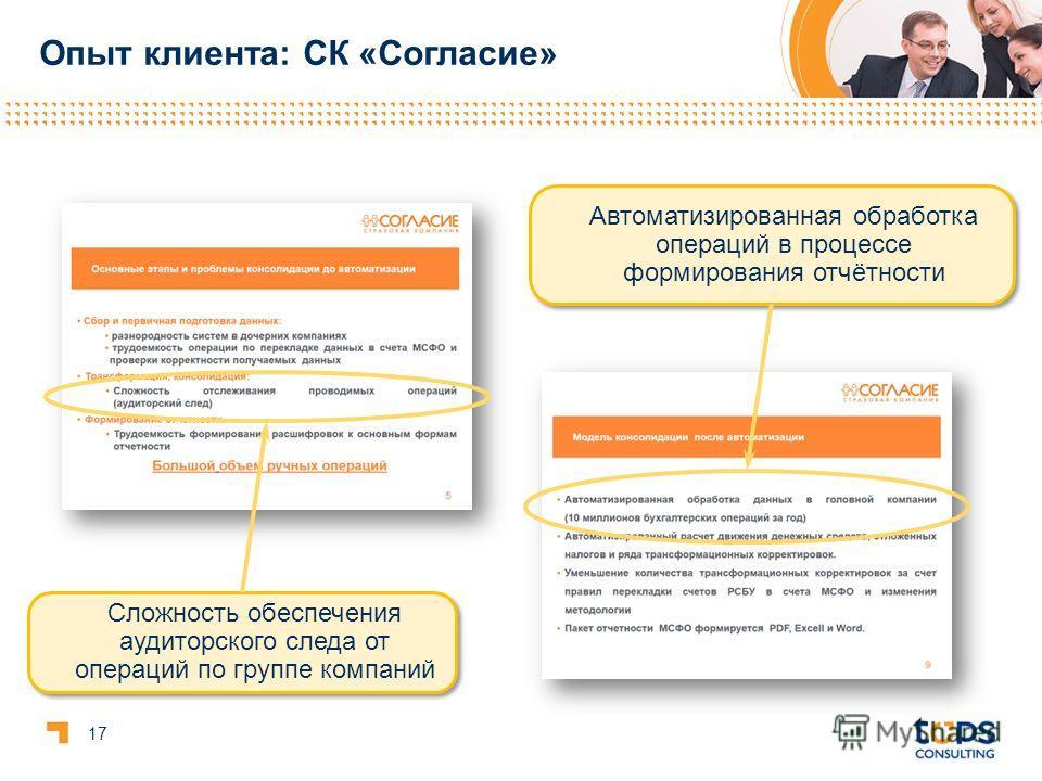 17 Опыт клиента: СК «Согласие» Сложность обеспечения аудиторского следа от операций по группе компаний Автоматизированная обработка операций в процессе формирования отчётности