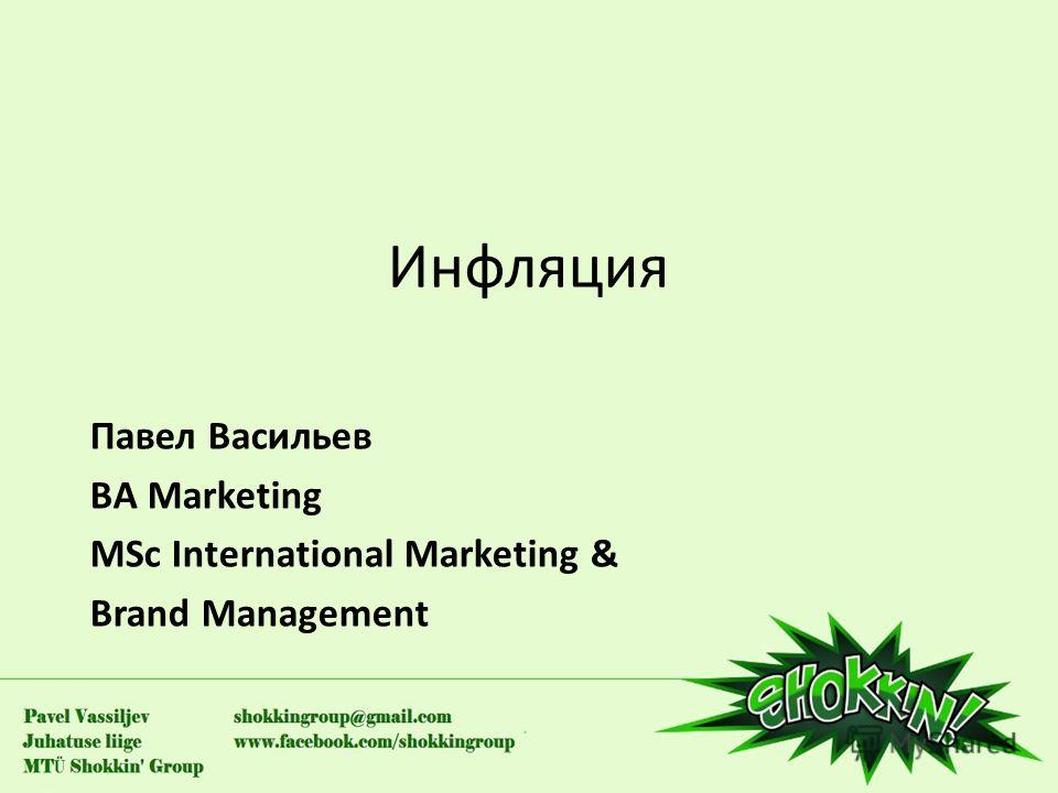 Инфляция Павел Васильев BA Marketing MSc International Marketing & Brand Management