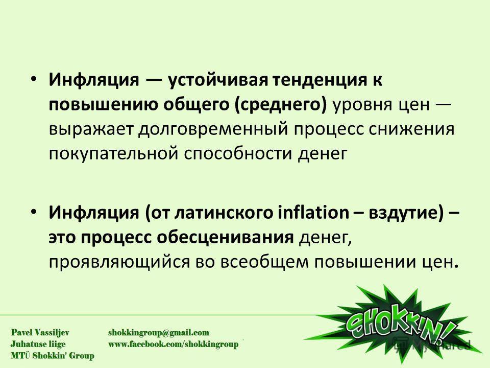 Инфляция устойчивая тенденция к повышению общего (среднего) уровня цен выражает долговременный процесс снижения покупательной способности денег Инфляция (от латинского inflation – вздутие) – это процесс обесценивания денег, проявляющийся во всеобщем
