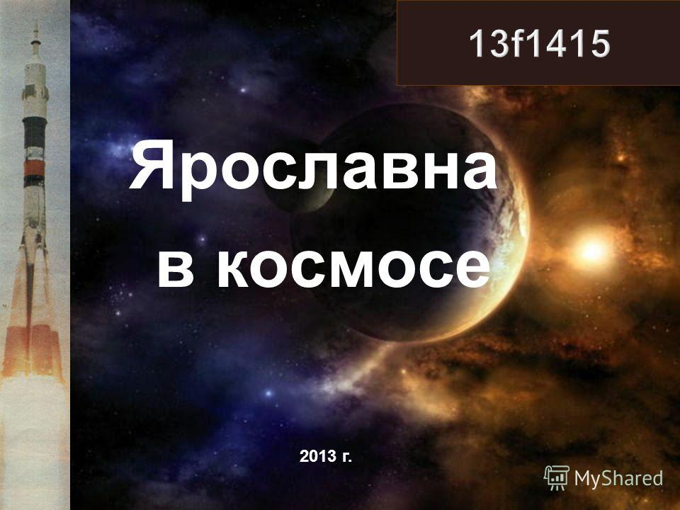 Ярославна в космосе 2013 г.