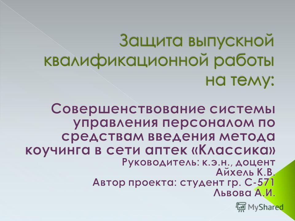 Презентация на тему Цель дипломной работы разработка и  2 Цель дипломной работы разработка и внедрение метода совершенствования системы управления персоналом
