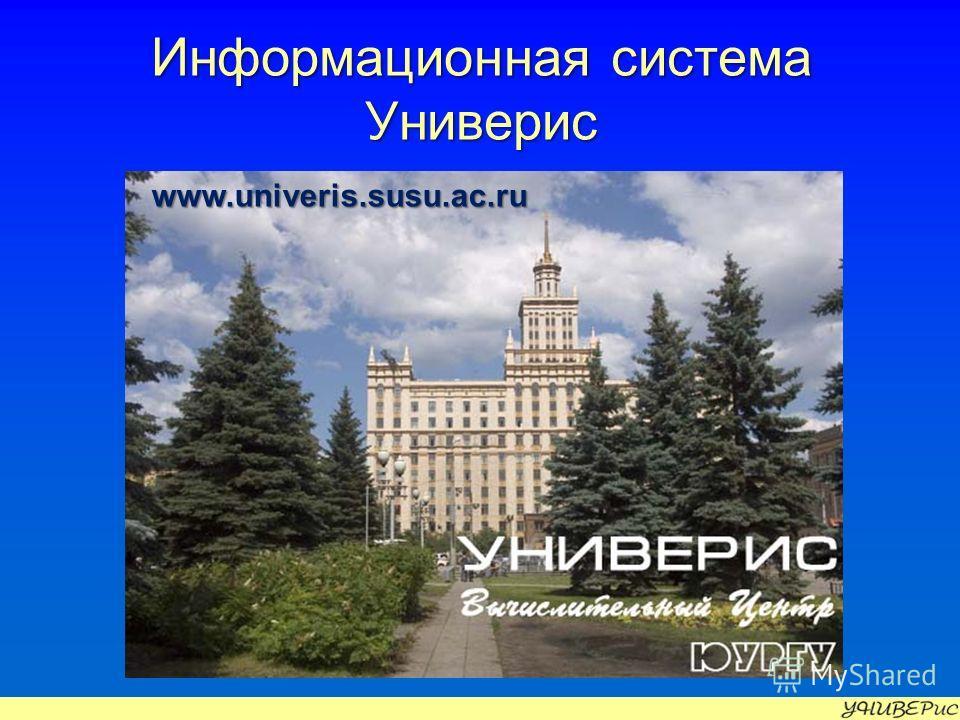 Информационная система Универис www.univeris.susu.ac.ru
