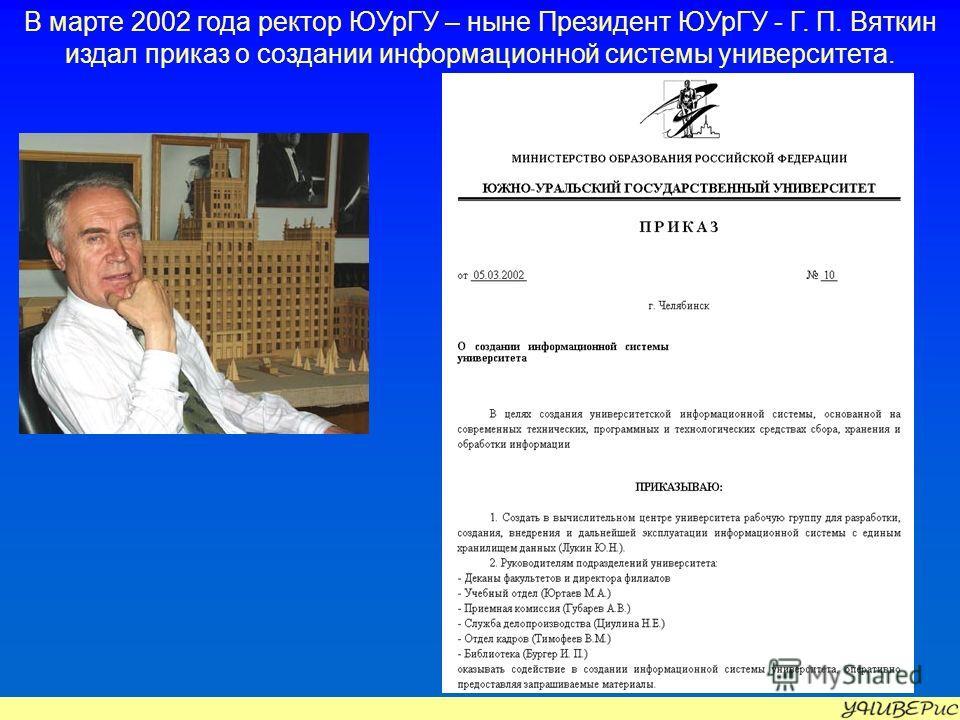В марте 2002 года ректор ЮУрГУ – ныне Президент ЮУрГУ - Г. П. Вяткин издал приказ о создании информационной системы университета.