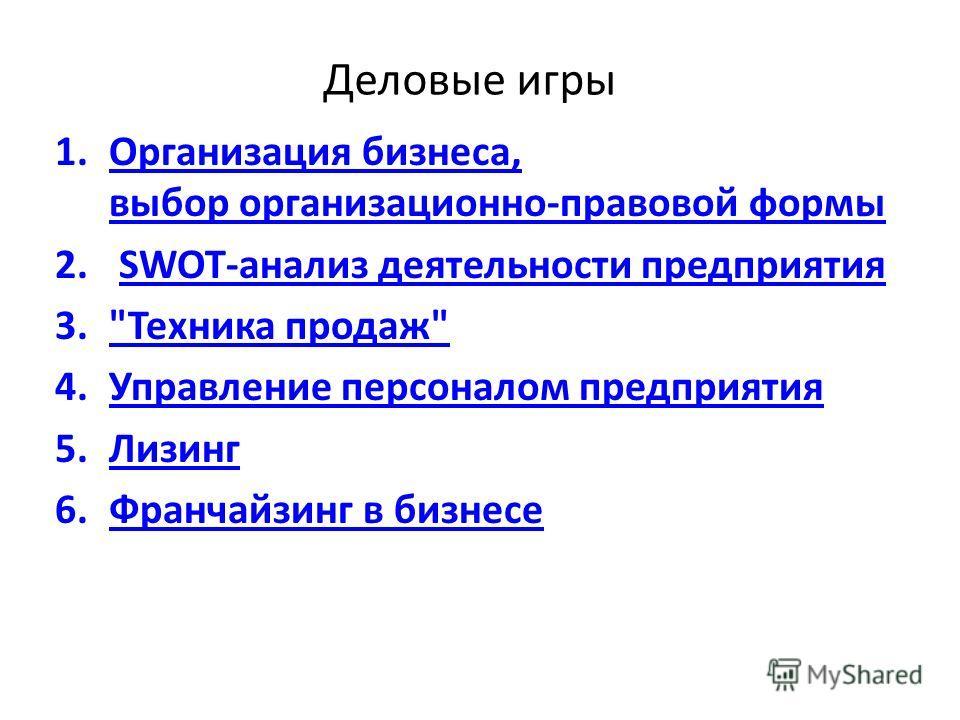 Деловые игры 1.Организация бизнеса, выбор организационно-правовой формы 2. SWOT-анализ деятельности предприятияSWOT-анализ деятельности предприятия 3.