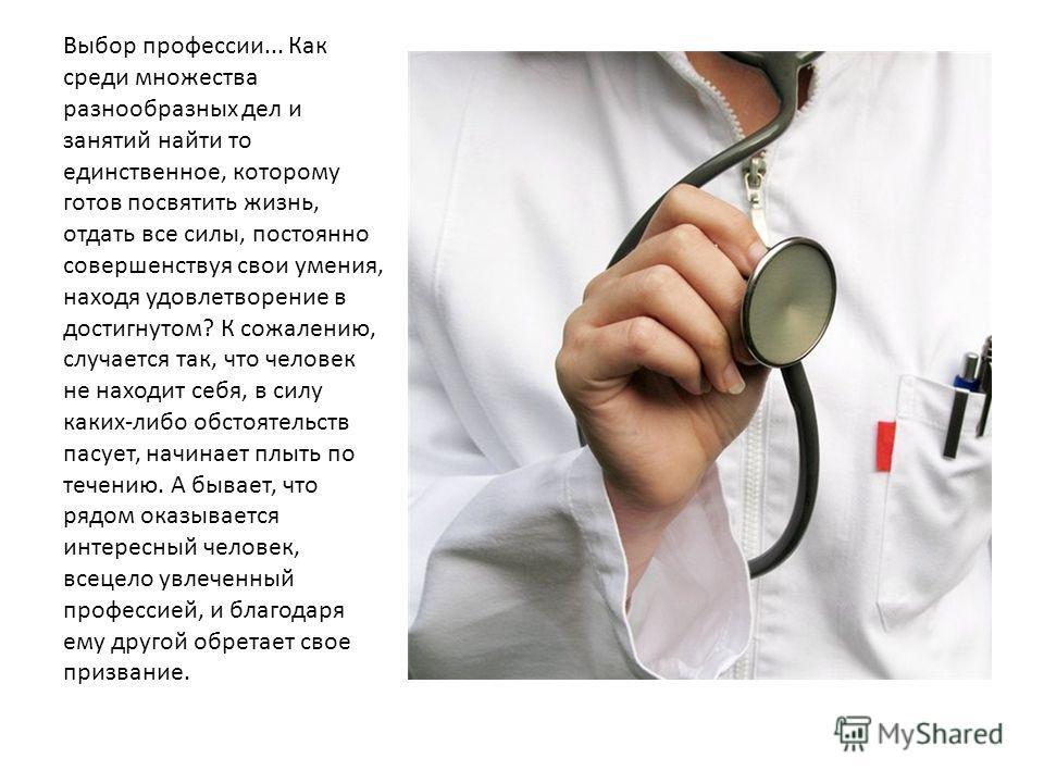 Почему женщины выбирают профессию гинеколога